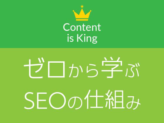 広島で、ホームページからの集客に勝機あり!ゼロからSEOの仕組みを学ぼう