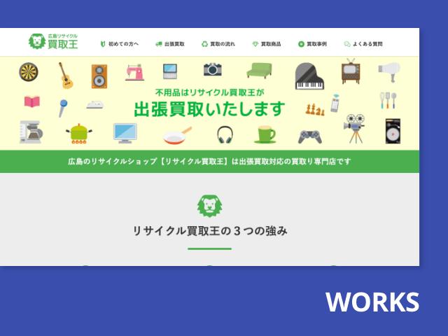 広島リサイクル買取王様
